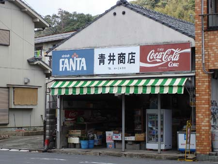 A local store in Sasebo, Nagasaki.